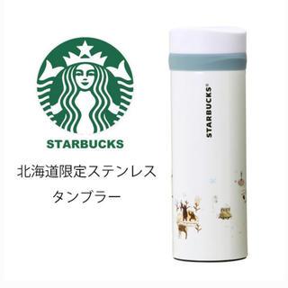 スターバックスコーヒー(Starbucks Coffee)の北海道限定スタバタンブラー(タンブラー)