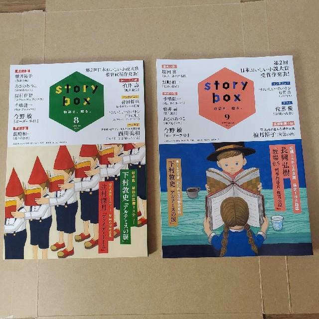 小学館(ショウガクカン)の小学館「STORY BOX」8月・9月号 エンタメ/ホビーの雑誌(アート/エンタメ/ホビー)の商品写真