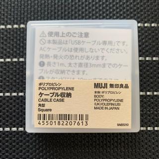 ムジルシリョウヒン(MUJI (無印良品))の<新品未使用> 無印良品 ケーブル収納 角形 ×1(バッテリー/充電器)