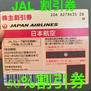 JAL(日本航空) - ✈️ JAL  50%割引 日本航空 株主優待券 割引券 乗車券  ②✈️