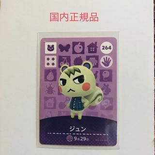 【送料無料】アミーボ ジュン カード