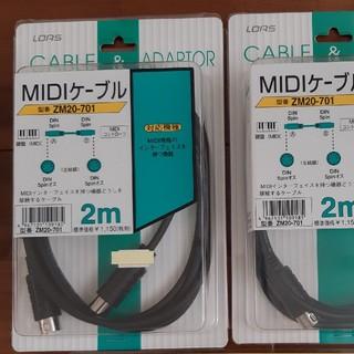 MIDIケーブル 2m (1本) MIDI接続(MIDIコントローラー)