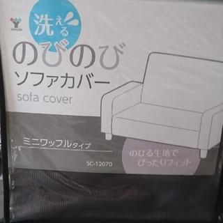 のびのび  ソファーカバー ふたりがけ用です。色は、ダークブラウンです。(ソファカバー)
