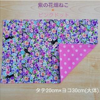 [ハンドメイド]20×30 紫の花畑ねこ×ピンクドット ランチョンマット(外出用品)