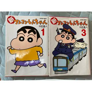 新クレヨンしんちゃん1と3(青年漫画)