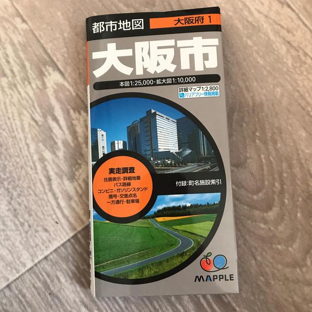 大阪市 7版 エンタメ/ホビーの本(地図/旅行ガイド)の商品写真
