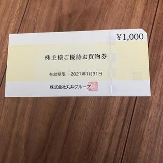 マルイ(マルイ)の丸井 株主優待券 (ショッピング)