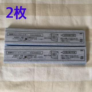 ダイキン(DAIKIN)の【新品】ダイキン 空気清浄機フィルター KAC998A4 (その他)