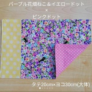 [ハンドメイド] 紫の花畑ねこ×イエロー×ピンク ランチョンマット(外出用品)