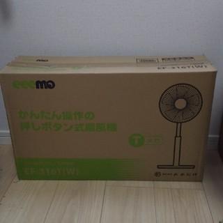 新品未使用  30cm羽根  リビング扇風機