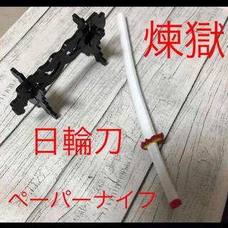 鬼滅の刃 煉獄杏寿郎 れんごく ペーパーナイフ フィギュア グッズ 無限列車