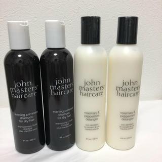 John Masters Organics - John Masters Organics シャンプーコンディショナー4本セット