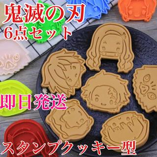 鬼滅ノ刃 鬼滅の刃 クッキー クッキー型 スタンプクッキー型 キメツノヤイバ
