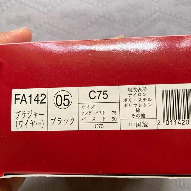 シャルレ(シャルレ)のシャルレ ブラジャー C75 レディースの下着/アンダーウェア(ブラ)の商品写真