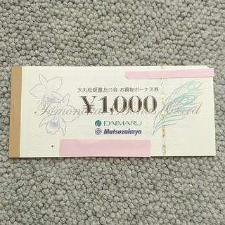 大丸松坂屋友の会お買い物券5000円分
