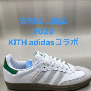 Supreme - KITH adidas コラボ