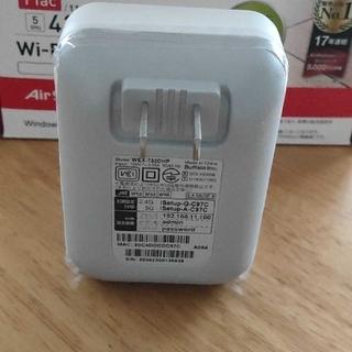 Buffalo - バッファロー  WiFi中継機ハイパワーモデル WEX-733HP