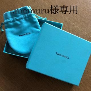 ティファニー(Tiffany & Co.)のTiffany空箱&巾着(.memuru様専用)(小物入れ)