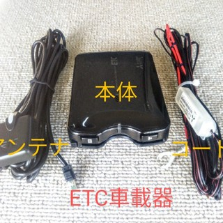 ミツビシ(三菱)のETC車載器 セット商品!(ETC)