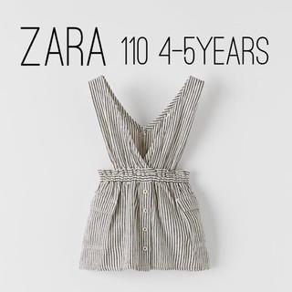 ZARA KIDS - ZARA ザラ キッズ ベビー サスペンダー付きストライプ スカート 110