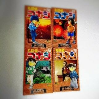 ショウガクカン(小学館)の名探偵コナン 中古58,67,68,70,(少年漫画)