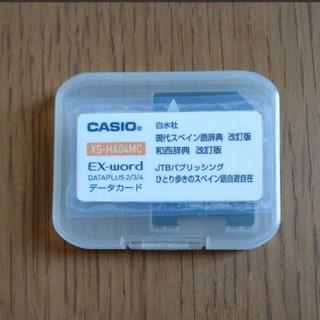 カシオ(CASIO)のCASIO EX-word スペイン語 データカード DATAPLUS2/3/4(語学/参考書)