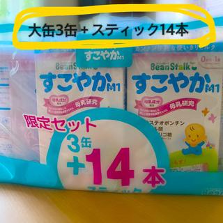 すこやか ミルク 3缶 スティック14本