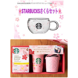 スターバックスコーヒー(Starbucks Coffee)の限定セット❣️Starbucksスターバックスさくら🌸セット(タンブラー)