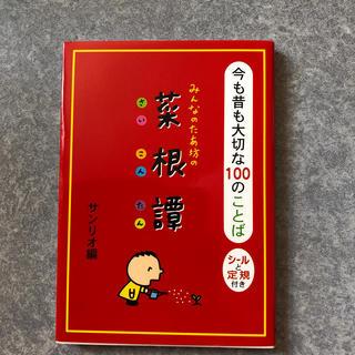 サンリオ(サンリオ)のみんなのたあ坊の菜根譚 サンリオ編(文学/小説)