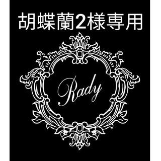 レディー(Rady)のエレフラ フェイスタオル(タオル/バス用品)