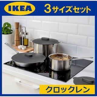 イケア(IKEA)のクロックレン 3サイズセット イケア IKEA 鍋ぶた(その他)