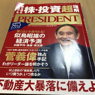 PRESIDENT (プレジデント) 2020年 10/2号