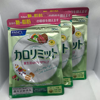 FANCL - 【FANCL】カロリミット 30回分