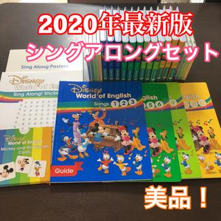 Disney - シングアロング 2020年 最新版 リニューアル ディズニー英語システム DWE