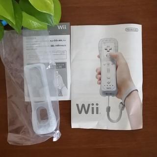 ウィー(Wii)の【任天堂】Wii リモコン ジャケット ケース 未使用品(その他)