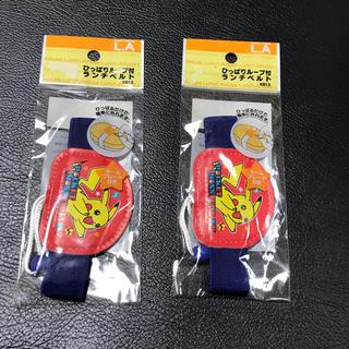 ポケモン(ポケモン)のポケモンランチベルト二個セット(弁当用品)