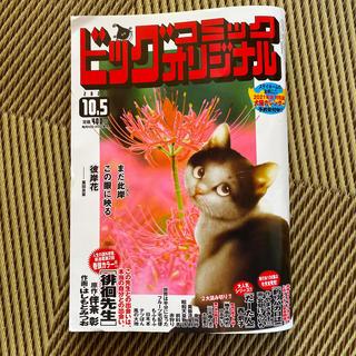ショウガクカン(小学館)の[送料込]ビッグコミック オリジナル 2020年 10/5号(アート/エンタメ/ホビー)
