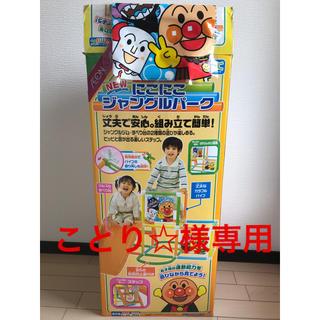 アンパンマン(アンパンマン)のアンパンマンおもちゃ(滑り台とジャングルジム)とマタニティーまとめ売り(ベビージム)