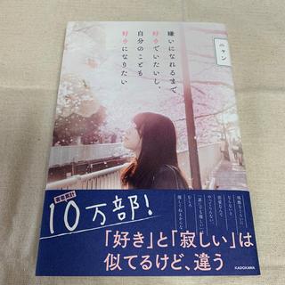 カドカワショテン(角川書店)の嫌いになれるまで好きでいたいし、自分のことも好きになりたい(ノンフィクション/教養)