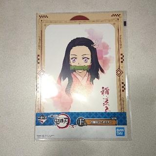バンダイ(BANDAI)の禰豆子 ミニポスター(ポスター)