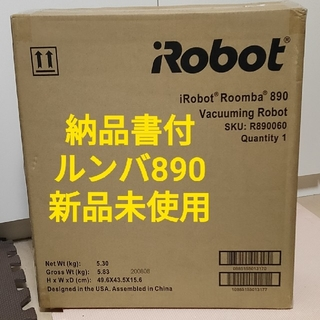 iRobot - ルンバ890 Roomba iRobot アイロボット 新品未使用
