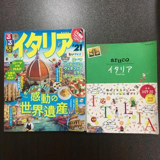 ダイヤモンドシャ(ダイヤモンド社)のイタリア ガイドブック2冊セット(地図/旅行ガイド)