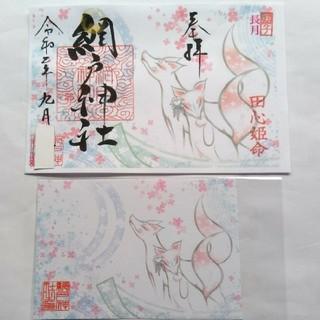【激安】2点セット栃木県 小山市網戸神社かわいらしい御朱印 ポストカードです(その他)