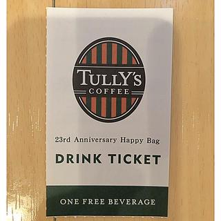 タリーズコーヒー(TULLY'S COFFEE)のタリーズ☆ドリンクチケット☆1枚(フード/ドリンク券)