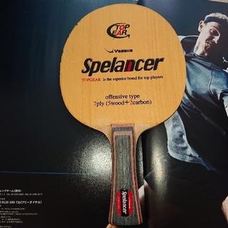 ヤサカ(Yasaka)の卓球ラケット YASAKA Spelancer(卓球)
