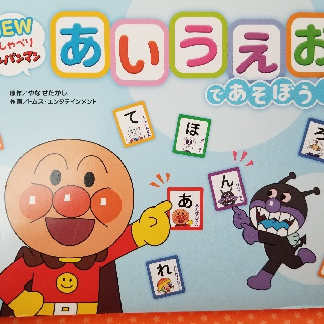アンパンマン(アンパンマン)のアンパンマン おしゃべり ひらがな キッズ/ベビー/マタニティのおもちゃ(知育玩具)の商品写真