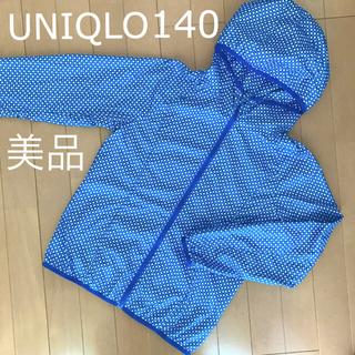 UNIQLO - 美品 UNIQLO ポケッタブル ウィンドブレーカー 140