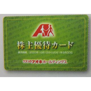 クスリのアオキ 株主優待カード 5%割引