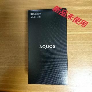アクオス(AQUOS)のAQUOS zero2 アストロブラック Softbank(スマートフォン本体)
