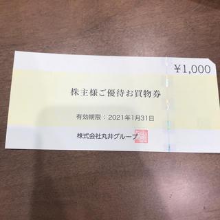 マルイ(マルイ)の丸井 株主優待 お買い物券(ショッピング)